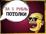 99 потолков по 1 рублю!